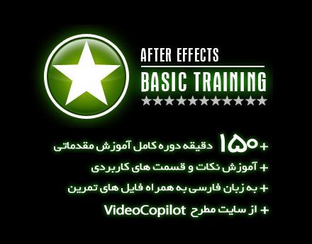 خرید دوره کامل آموزش مقدماتی افترافکت به زبان فارسی + فایل های مورد نیاز برای تمرین