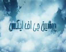 خرید آموزش ویدئویی افترافکت – ساخت اینتروی سه بعدی سینمایی به همراه نور پردازی فوق العاده به زبان فارسی