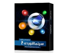 آموزش موشن گرافیک در سینما فوردی به زبان فارسی به همراه فایل ها و پروژه های مورد نیاز