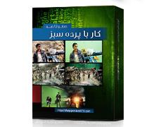 پکیج آموزش صفر تا صد کار با پرده ی سبز (Green Screen) در افتر افکت – به زبان فارسی به همراه فایل و پروژه های مورد نیاز