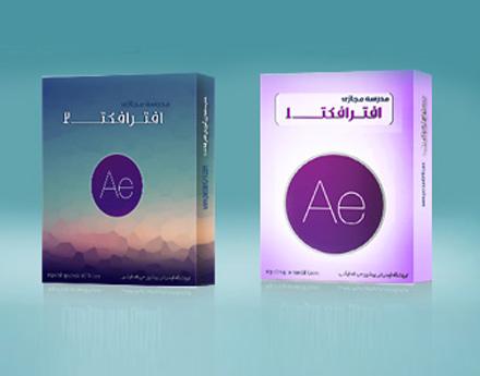دوره کامل آموزش افترافکت سی سی به زبان فارسی به همراه پروژه ها و فایل های مورد نیاز بخش اول + دوم
