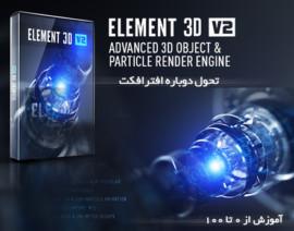 آموزش افترافکت پلاگین المنت تری دی Element 3D (صفر تا صد)