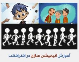 آموزش انیمیشن سازی دو بعدی در افترافکت به زبان فارسی به صورت قدم به قدم