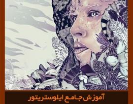 آموزش ایلوستریتور سی سی ۲۰۱۵ از ۰ تا ۱۰۰ به زبان فارسی