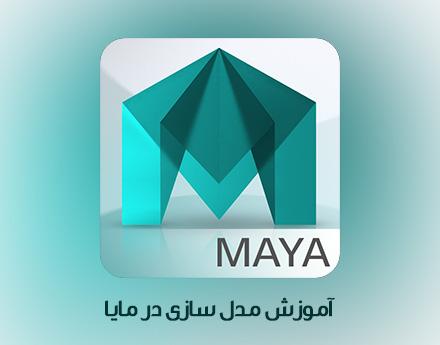 آموزش مدل سازی در مایا ۲۰۱۶ از پایه تا فوق پیشرفته به زبان فارسی