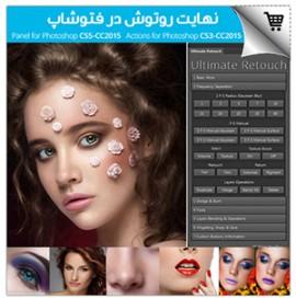 آموزش کامل ترین ابزار روتوش حرفه ای تصاویر در فتوشاپ به زبان فارسی همراه با فایل ها و پروژه های مورد نیاز – Ultimate Retouch 2015