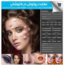 آموزش کامل ترین ابزار روتوش حرفه ای تصاویر در فتوشاپ به زبان فارسی همراه با فایل ها و پروژه های مورد نیاز – Ultimate Retouch 2015/2018