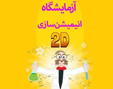 آموزش انیمیشن سازی دو بعدی در افترافکت به زبان فارسی – آزمایشگاه انیمیشن سازی