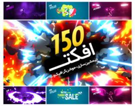 پرکاربردترین المنت های متحرک Flash در افترافکت به همراه آموزش فارسی جهت موشن گرافیک و انیمیشن سازی
