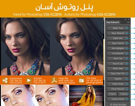 آموزش روتوش سریع تصاویر با پنل Easy Retouch