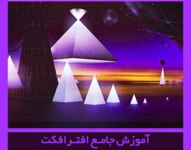 آموزش افترافکت سی سی ۲۰۱۵ از ۰ تا ۱۰۰ به زبان فارسی