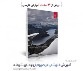 آموزش فتوشاپ لایت روم – photoshop Lightroom از ۰ تا ۱۰۰ به زبان فارسی
