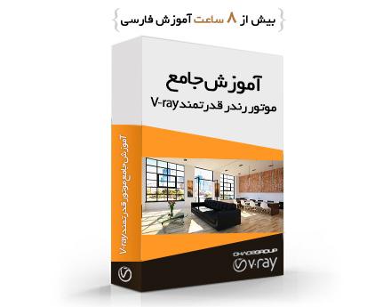 کامل ترین آموزش موتور رندر قدرتمند V-ray در قالب پروژه های کاربردی – به زبان فارسی