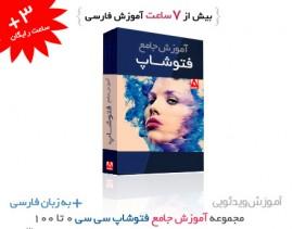 آموزش فتوشاپ سی سی از ۰ تا ۱۰۰ به زبان فارسی به همراه تصاویر و فایل های مورد نیاز برای تمرین