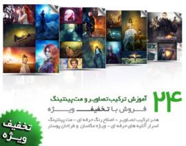 باندل پک ۸ آموزش فتوشاپ اسرار ترکیب تصاویر جهت طراحی پوستر و کاور و کارهای آتلیه