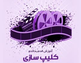 آموزش کلیپ سازی در پریمیر و افتر افکت به زبان فارسی – جامع و کاربردی