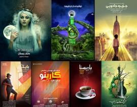 آموزش فتومونتاژ حرفه ای تصاویر و طراحی پوستر در فتوشاپ به زبان فارسی