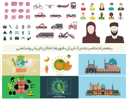 مجموعه آموزشی بانک موشن گرافیک و انیمیشن سازی دو بعدی در افتر افکت تنها با چند کلیک – به زبان فارسی