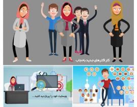 پکیج بزرگ آموزشی موشن گرافیک و انیمیشن سازی دو بعدی در افتر افکت به همراه کاراکتر های جدید باحجاب