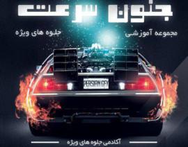 آکادمی جلوه های ویژه سینمایی – آموزش قدم به قدم ساخت صحنه های هالیوودی برای اولین بار در ایران – مقدماتی تا پیشرفته