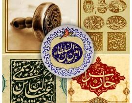 مجموعه آموزش طراحی مهر های خاتم قدیمی در فتوشاپ به زبان فارسی به همراه ابزار مورد نیاز