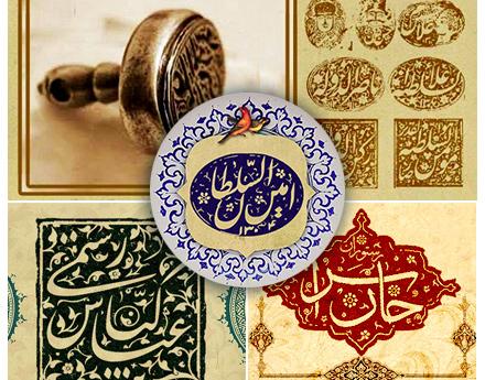 مجموعه آموزش طراحی مهر خاتم قدیمی در فتوشاپ به زبان فارسی به همراه ابزار مورد نیاز