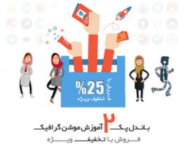 باندل پک ۲ آموزش و ابزار موشن گرافیک و انیمیشن سازی دو بعدی در افتر افکت به زبان فارسی