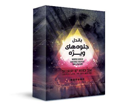 باندل پک آموزش جلوه های ویژه در افتر افکت به زبان فارسی در قالب پروژه های کاربردی