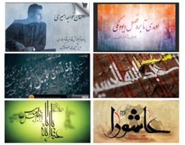 فریم های جاودان – آموزش طراحی پوستر و کلیپ های تایپو گرافی در افتر افکت به زبان فارسی