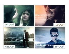 باندل پک اول آموزش تولید موزیک ویدئو با افترافکت به زبان فارسی به همراه فایل های تمرین