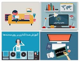 آموزش ویدئویی و جامع موشن گرافیک دو بعدی و فلت با طعم افتر افکت – به زبان فارسی