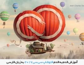 آموزش فتوشاپ سی سی ۲۰۱۷ از ۰ تا ۱۰۰ به زبان فارسی به همراه تصاویر و فایل های مورد نیاز برای تمرین