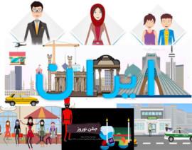 باندل پک سوم آموزش و ابزار طراحی موشن گرافیک و انیمیشن سازی دو بعدی در افترافکت به زبان فارسی