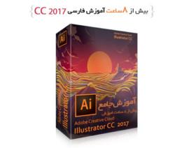 آموزش ایلوستریتور سی سی ۲۰۱۷ از ۰ تا ۱۰۰ به زبان فارسی به همراه تصاویر و فایل های مورد نیاز برای تمرین