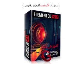مجموعه آموزش المنت تری دی Element 3D V2.2  (صفرتاصد) کاملا جامع و پروژه محور
