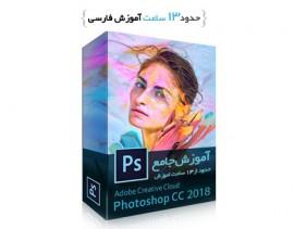 آموزش فتوشاپ سی سی ۲۰۱۸ از ۰ تا ۱۰۰ به زبان فارسی کاملا کاربردی و پروژه محور