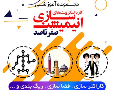 پکیج آموزش انیمیشن سازی پیشرفته در افتر افکت با اسکریپت ها از صفر تا صد به زبان فارسی