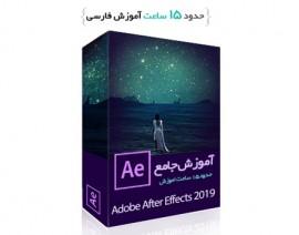 آموزش افترافکت سی سی ۲۰۱۹ از ۰ تا ۱۰۰ به زبان فارسی به همراه فایل های تمرینی