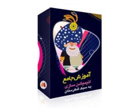 آموزش جامع انیمیشن سازی در موهو انیمه استدیو ۲۰۲۰ به سبک شکرستان به زبان فارسی