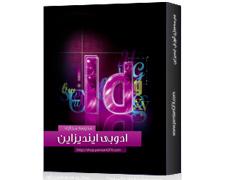 مجموعه صفر تا صد آموزش ایندیزاین – InDesign CC به زبان فارسی به همراه فایل ها و پروژه های مورد نیاز
