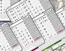فایل لایه باز تقویم دیواری ۱۳۹۴ با تعطیلات و مناسبت ها به تفکیک ماه های سال