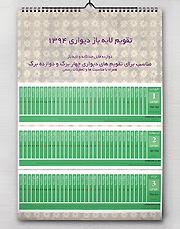 فایل لایه باز تقویم دیواری ۱۳۹۴ با تعطیلات و مناسبت ها