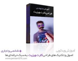 آموزش طراحی کارت ویزیت با فتوشاپ به سبک حرفه ای ها به همراه تکنیک ها و ترفند ها به زبان فارسی