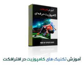 آموزش کامپوزیت در افتر افکت از ۰ تا ۱۰۰ به زبان فارسی