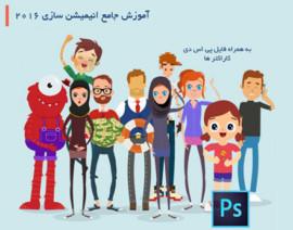 مجموعه آموزش جامع انیمیشن سازی دو بعدی ۲۰۱۶ در افتر افکت به همراه کاراکتر های باحجاب و شهر های ایران