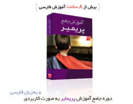 دوره جامع آموزش پریمیر قدرتمندترین نرم افزار میکس و مونتاژ به صورت کاربردی به زبان فارسی