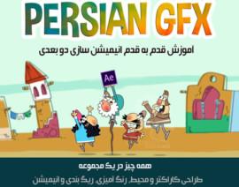 آموزش ویدئویی و قدم به قدم انیمیشن سازی دو بعدی به سبک دیرین دیرین در افتر افکت – به زبان فارسی