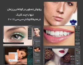 آموزش روتوش و میکاپ تصاویر به سبک حرفه ای در فتوشاپ با کمک پنل ویژه