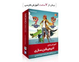 آموزش انیمیشن سازی در نرم افزار قدرتمند انیمه استدیو Moho Anime Studio جامع و کاربردی