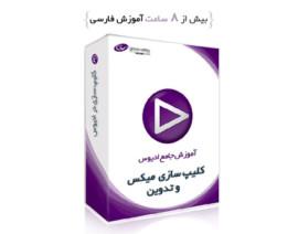 دوره جامع آموزش ادیوس – Edius Pro کلیپ سازی، تدوین و ویرایش از پایه تا پیشرفته به زبان فارسی